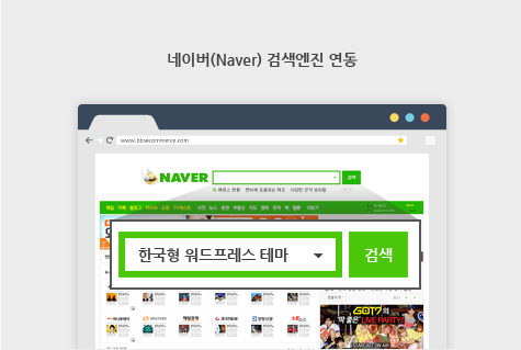 네이버(Naver) 검색엔진 연동