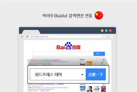 바이두(Baidu) 검색엔진 연동