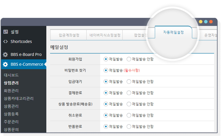 BBS e-commerce plugin 의 상황별 E-mail 발송 설정