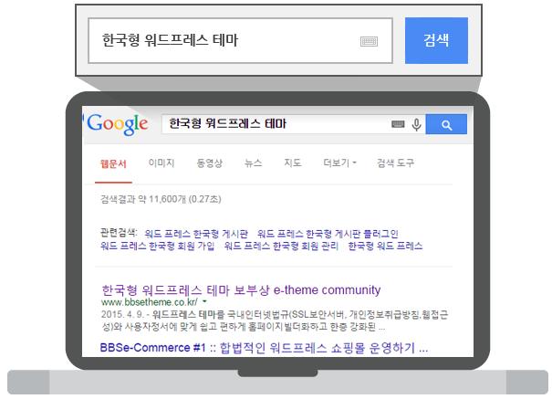 구글 검색엔진 연동 결과