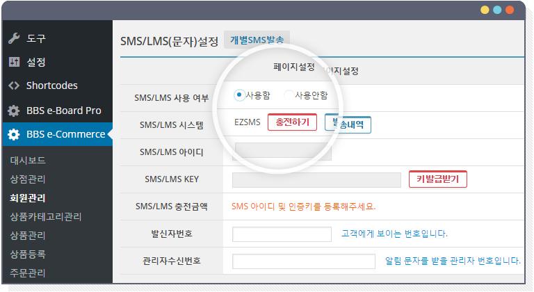 BBS e-commerce plugin 의 국내형 문자발송서비스(SMS) 환경설정 화면